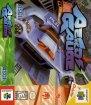 AeroGauge (Nintendo 64 (USF))