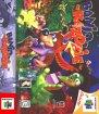 Banjo-Kazooie (Nintendo 64 (USF))
