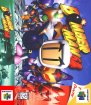 Bomberman 64 (Nintendo 64 (USF))