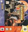 Castlevania (Nintendo 64 (USF))