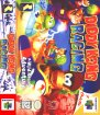 Diddy Kong Racing (Nintendo 64 (USF))