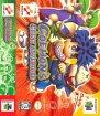 Goemon's Great Adventure  [Mystical Ninja Starring Goemon 2] (Nintendo 64 (USF))