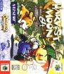 Harvest Moon 64 (Nintendo 64 (USF))
