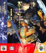 Killer Instinct Gold (Nintendo 64 (USF))