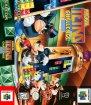 Magical Tetris Challenge (Nintendo 64 (USF))