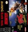 Bassin's Black Bass (Nintendo SNES (SPC))