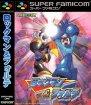 RockMan & Forte (Nintendo SNES (SPC))
