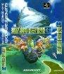 Seiken Densetsu 3 (Nintendo SNES (SPC))