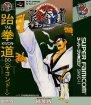 Taekwon-Do (Nintendo SNES (SPC))