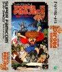 Wonder Project J - Kikai no Shounen Pino (Nintendo SNES (SPC))