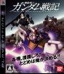 Kidou Senshi Gundam Senki Record U.C. 0081 (Playstation 3 (PSF3))