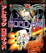 Atomic Robo-Kid (Sega Mega Drive / Genesis (VGM))