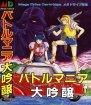 Battle Mania Daiginjou (Sega Mega Drive / Genesis (VGM))