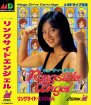 Cutie Suzuki no Ringside Angel (Sega Mega Drive / Genesis (VGM))