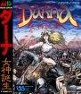 Dahna Megami Tanjou (Sega Mega Drive / Genesis (VGM))