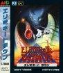 Eliminate Down (Sega Mega Drive / Genesis (VGM))