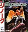 Wings of Wor (Sega Mega Drive / Genesis (VGM))