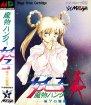 Mamono Hunter Youko - Dai-7 no Keishou (Sega Mega Drive / Genesis (VGM))