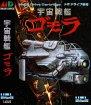 Uchuu Senkan Gomora (Sega Mega Drive / Genesis (VGM))