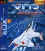 XDR - X Dazedly Ray (Sega Mega Drive / Genesis (VGM))
