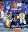 Yu Yu Hakusho - Sunset Fighters (Sega Mega Drive / Genesis (VGM))