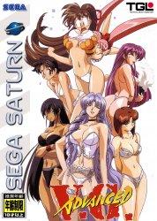 Advanced Variable Geo (Sega Saturn (SSF))