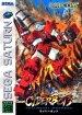 Cyberbots - Fullmetal Madness (Sega Saturn (SSF))