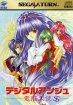 Digital Angel - Dennou Tenshi Spiral Story (Sega Saturn (SSF))