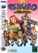 Magical Drop 3 - Toretate Zoukangou! (Sega Saturn (SSF))