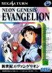 Neon Genesis Evangelion - Digital Card Library (Sega Saturn (SSF))