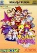 Pocket Fighter (Sega Saturn (SSF))