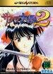 Sakura Taisen 2 (Sega Saturn (SSF))
