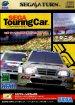Sega Touring Car Championship (Sega Saturn (SSF))
