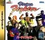 Virtua Fighter (Sega Saturn (SSF))