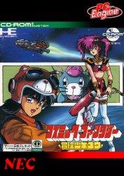 Cosmic Fantasy - Bouken Shounen Yuu (TurboGrafx-16 (HES))
