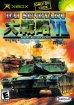 Dai Senryaku VII - Modern Military Tactics (Xbox)
